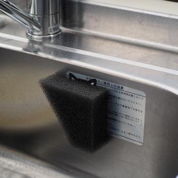 濡れたスポンジでも乾いたスポンジでもピタッとくっついてくれますよ。常に宙に浮いた状態なので、水切れもバツグン。スポンジがヌメヌメする心配もなく、いつも清潔をキープできそうです。 また、こちらのアイテムは、浴室でも活用OK!