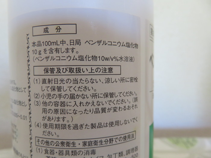逆性せっけんは「ベンザルコニウム塩化物」の水溶液で、メーカーによって色々な名前がついています。ドラッグストアだと消毒液のコーナーにある事が多いです。どれがそうかわからない場合はお店の薬剤師さんに聞いてみて下さい。