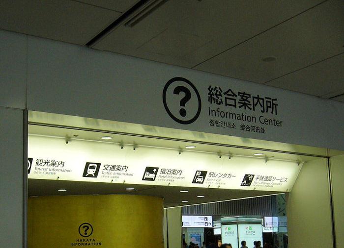 博多の観光情報を手に入れるなら、JR博多駅のコンコース中央にある「福岡市観光案内所」へ。観光スポットはもちろん、交通案内・宿泊案内・駅レンタカーなども教えてくれます。観光に迷ったら、利用するのがおすすめです♪