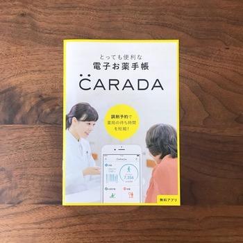 電子お薬手帳『CARADA(カラダ)』は、スマホのアプリでお薬手帳を登録をできるので、お薬手帳を持ち歩く必要がありません。 アプリの中に複数人のお薬手帳を登録できるので、家族みんなの分を一括管理することも可能です。