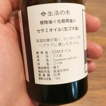 成分は、ゴマ油のみで完全無添加。 画像にある「生活の木」のセサミオイルは、精製されているため敏感肌にも向いているそうです。 マッサージオイルとしても使っても◎