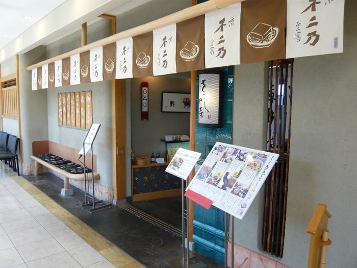 京都伊勢丹11階にある「京豆冨不二乃」は、国産大豆を使った京とうふの料理が食べられるお店です。