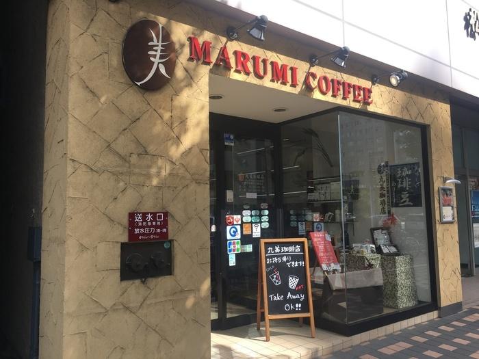 大通公園にほど近い南1条通りに、カフェを併設した本店があります。その他、丸井今井札幌店、チカホ(札幌駅前通地下歩行空間)直結の「マルミコーヒースタンド sitatte sapporo店」、中島公園の「 マルミコーヒースタンド ナカジマパーク」でも豆を購入できますよ。