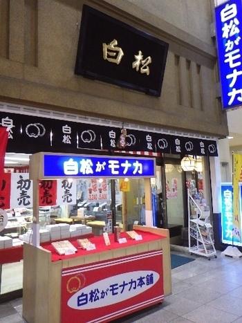 「白松がモナカ本舗」は、「白松菓子店」として昭和7年にオープン。最高の原料を厳選し、高品質な和菓子を作りつづけています。