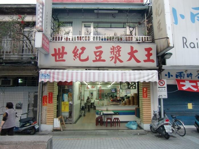 先ほどの「寧夏夜市」の最寄駅・MRT双連駅すぐそこにある豆乳スープ(鹹豆漿)の名店。  台北の有名「朝食レストラン」で、豆乳スープをはじめ、朝の体にほっこり染み渡る料理がたくさん。
