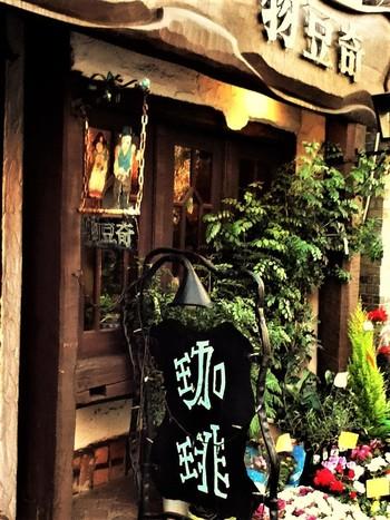 再開発で刻一刻と新しく生まれ変わっていく中央線沿線の街並み。ニシオギも例外ではありません。しかしまだまだ古くからある個性豊かなお店たちが文化として根付いているのが西荻窪の魅力なのです。