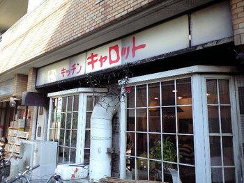昭和っぽくて味がある雰囲気も人気の理由?西荻窪で屈指の人気を誇る、街の洋食レストラン。