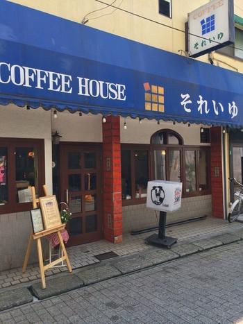 西荻窪で屈指の知名度と独特の雰囲気を持っている喫茶店「それいゆ」。ずっと変わらず在り続けてほしいお店です。