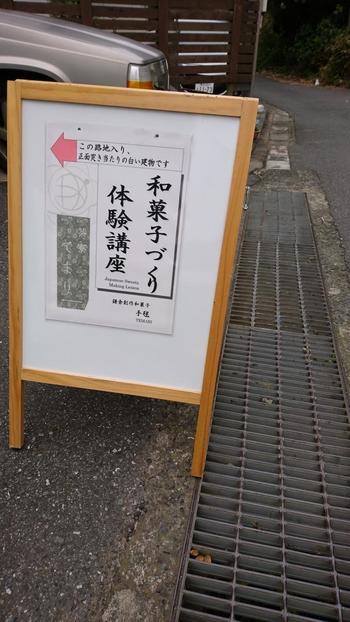 鎌倉にあるお寺では座禅や写経、挿し花などの体験ができるところもたくさんあります。また、街の和菓子屋さんでも和菓子づくり体験など鎌倉らしいものを体験できる場所も。 せっかく鎌倉にきたなら何か体験をしてみるのもおすすめですよ。