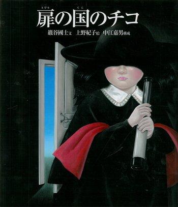 『扉の国のチコ』は、深く黒い帽子をかぶったチコが、不思議な扉の国をさまよい、ある老紳士と出会う冒険ファンタジー絵本です。  チコがのぞく望遠鏡の先に広がる摩訶不思議な世界……。 日本にシュルレアリスムを広めた詩人で美術評論家の瀧口修造に捧げられた作品でもあります。