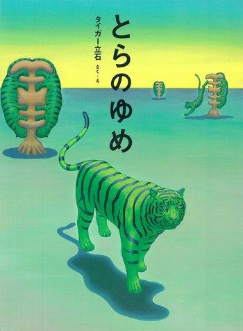 """こちらの絵本『とらのゆめ』は、スイカのような世にも奇妙な緑の縞模様をしている、とらの""""とらきち""""が主人公。 とらきちは、夢の中で、不思議な世界を探索していきます。"""