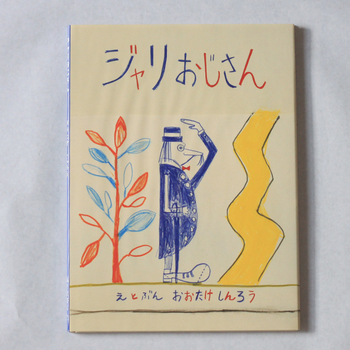 """第一線で活躍する現代美術作家、大竹伸朗によるユーモア溢れる絵本『ジャリおじさん』。 蝶ネクタイと帽子をかぶった""""ジャリおじさん""""が主人公の物語です。"""