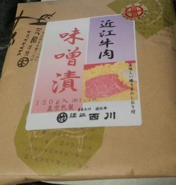 近江牛を使ったハンバーグや餃子などお持ち帰りできる商品も充実。中でも近江牛の味噌漬けは、常温での保存ができるので、お土産にもぴったりです。おいしい食べ方の説明書も付いていますよ。
