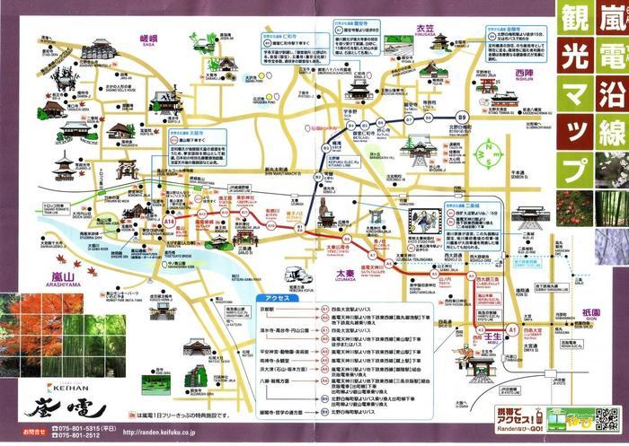 嵐電「嵐山駅」では観光マップも配布(無料)されています。位置関係のイメージがつけば、観光もより楽しくなりそうです。 *画像は過去に配布されていたもの。現在配布されているマップとは異なる場合があります。