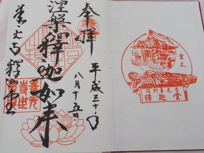 御朱巡りの旅先としても、善光寺は有名です。通常でも20種類ほど御朱印をいただけて、いずれも意匠が美しく見事。御朱印帳も揃っています。