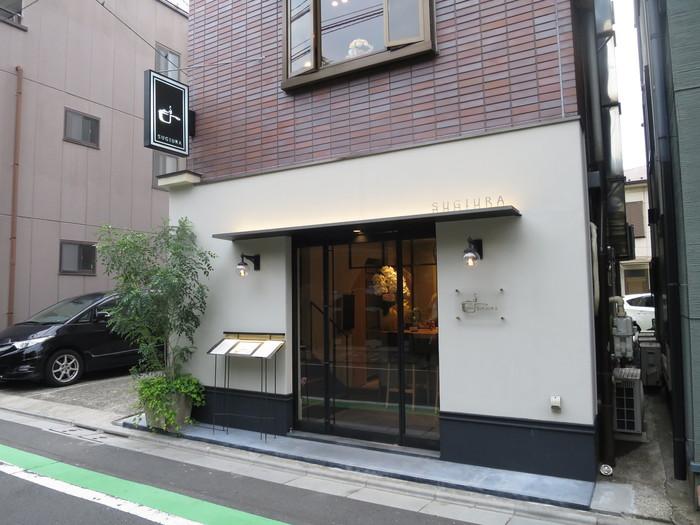 「ヤナカ スギウラ」は日暮里駅から徒歩3分、路地を入った住宅街の中にあるスタイリッシュな外観のフレンチレストランです。東京、フランスの3つ星レストランでの修行経験があるシェフによる本格的な味わいのフレンチが気軽にいただけます。