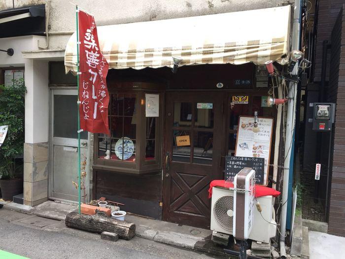 日暮里駅から谷中方面に向かい谷中銀座商店街手前に店を構える「薬膳カレーじねんじょ 谷中店」。薬膳カレーをメインに提供する喫茶店です。