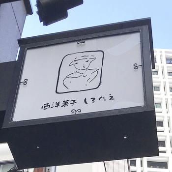 銀座線・赤坂見附駅から数分の一ツ木通り沿いに、1970年代に開業。食べログ百名店の一つ。 日々、ケーキとお茶に訪れるひと、テイクアウト希望者の行列が2本続いています。