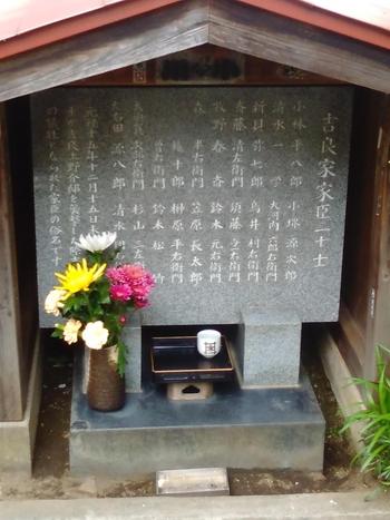 元禄15年(1703年)に、ここで赤穂浪士によって討ち入りが決行され、当時犠牲になった吉良家の家臣の名前が記されています。