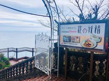 ハーブガーデンのアカオリゾート内にあるカフェ「花の妖精」。JRの熱海駅からはバスで15分、錦ヶ浦の停留所から歩いて3分ほどのところにあります。