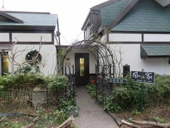 熱海の別荘地にある「風の家」は、金・土・日・祝日のみの営業の隠れ家のようなカフェ。JR来宮駅から車で10分ほどのところにありますよ。