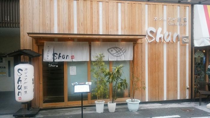千日前、リップル千日前中央ビル1Fにあるコスパのよい本格和食「カジュアル割烹 Shun」。ランチは1,000円前後から楽しめるリーズナブルな割烹です。