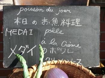 ランチの予約は11:30~と13:00~から選びます。 なんと前菜と主菜を選ぶプリフィクスランチは1000円台から。
