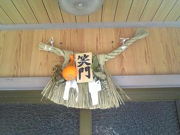 しめ飾りは、大きく分けて2種類あります。 しめ縄を輪っかにして裏白と紙垂を飾ったものが『輪飾り』、裏白や紙垂の他、橙や海老、水引きなどを飾った『玉飾り』があります。