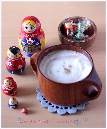 ロシアンコーヒーは、少量のカルダモンと卵黄が入った、独特の口当たりが楽しめるコーヒー。  お好みでチョレートを入れて甘めのコーヒーにしても◎  とびきり寒い日は、このコーヒーにウォッカを入れて飲むのもロシア風なのだとか。