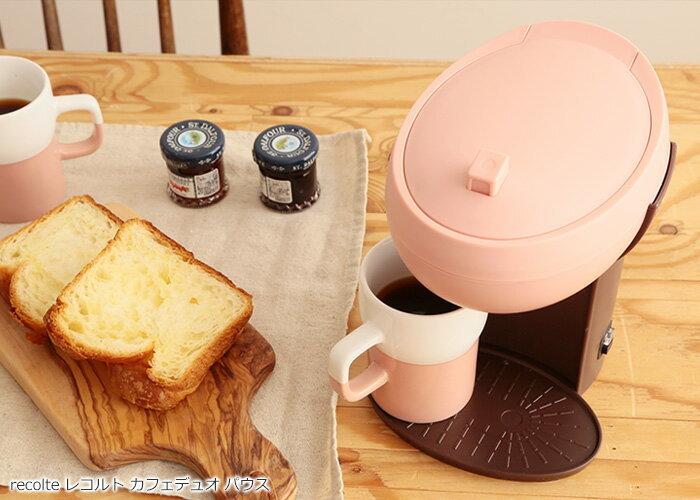 朝食やおやつの時間に欠かせないコーヒー。一度に2杯入れられて、ペアのカップが付いている。もちろん一杯でも入れられるから、使いやすさも◎。
