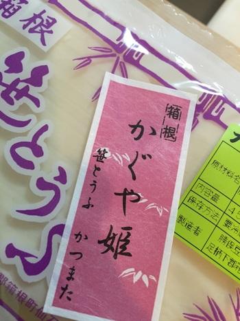 オススメは、水の美味しさと、大豆の旨味がストレートに伝わる名物の笹豆腐『かぐや姫』。絹のような滑らかさと木綿のような濃厚さを併せ持つ味わいです。