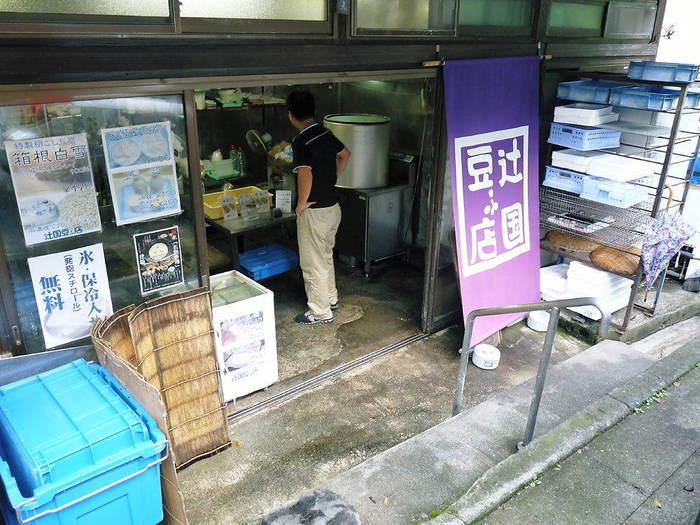 大平台に湧く「姫の水」は、神奈川県下でも屈指の名水です。この名水を用いているのが、大平台駅から徒歩7分の場所に店を構える「辻国豆ふ店」です。