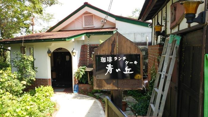 「青い丘」は、城山山頂の森の中にあります。小道の奥にある隠れ家カフェです。