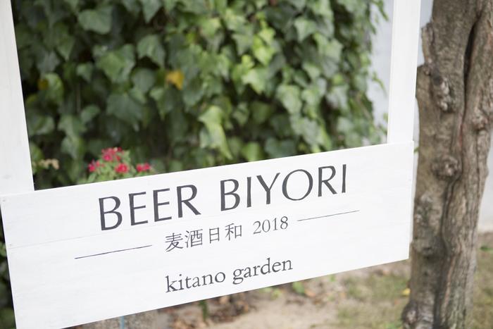 毎年、夏に開催される麦酒日和。 ガーデンのロケーションを満喫。 ちょっとおめかしして、ぜひ駆けつけたいイベントです。