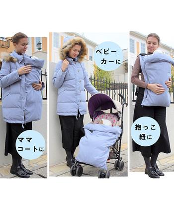 こちらもダッカー付き。ママコートとして着るのはもちろん、「ダッカ―部分だけ取り外してベビーカーのフットマフとして使う」「抱っこひもにダッカ―だけ付ける」こともできる、3通りの使い方ができるタイプです。  その日の赤ちゃんの様子や天候、お出かけの場所によって、使い方を選びたいですね。