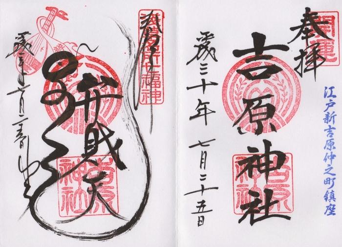 こちらの御朱印は、アートのよう!とひそかに注目されていることをご存じですか?よく見ると蛇のようなデザインになっていて、これは弁財天のおつかいが蛇であることに由来するとか。描く方によって蛇の形や顔が少しずつ違うのも趣きがあります。