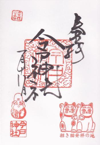 御朱印にも招き猫が描かれています。左に描かれているのは「福の神」として有名な七福神の一神、福禄寿(ふくろくじゅ)。福々しいお顔は、良縁を運んでくれそうですね。