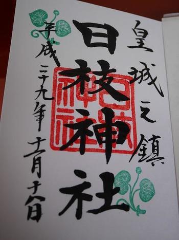 日枝神社の社紋「二葉葵」が描かれた御朱印。日枝神社は、昔から仕事運があがると言われ、多くの政治家やビジネスマンも参拝する神社です。新しい仕事を始める方や、キャリアアップを目指している方はぜひお詣りしてみてはいかがでしょうか?