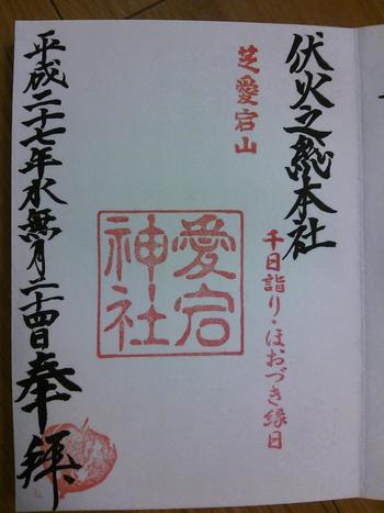 愛宕神社の御朱印には「伏火」の文字が描かれています。これは、「火を伏せる=防火」という意味。千日詣りやほおづき縁日などのイベントの際は、特別な印が押された御朱印がいただけますよ。