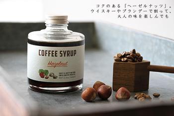 お洒落なパッケージにパッと目を引く「IFNi ROASTING & CO.」のコーヒーシロップ。 きび砂糖のコクのある優しい甘みが程よく、牛乳や豆乳で4~5倍に希釈して、アイスは勿論ホットでも楽しむことが出来ます。