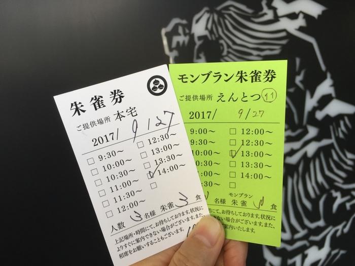 「栗の点心 朱雀」は新栗の仕込み時期のみ味わえるため、期間限定。 2018年は、9月15日から10月15日までの一ヶ月間で期間が終了してしまいましたが、ぜひ、次の機会に味わってみてはいかがでしょう。期間中は行列ができるため、このような整理券(画像左)が8時30分から配布開始されるそうです。  ちなみに、緑の整理券(画像右)は、次にご紹介するカフェ「栗菓子の小布施堂 えんとつ」でいただける「朱雀」の整理券。こちらは通年提供しているそうですよ。