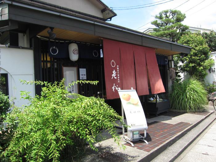 明治41年創業の老舗である「老松」ですが、カフェが併設しているのは嵐山店のみ。苔庭を眺めながらゆっくりとした時間を過ごせます。四季折々の和菓子が並び、今も昔も変わらぬ人気の老松ですが、カフェだからこそ食べられるメニューがあるんです。