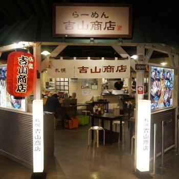 なかでも筆者のおすすめは、「吉山商店」。札幌で4店舗展開している人気店で、店内には有名人のサインが飾られています。