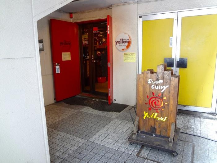 スープカリー イエロー(soup curry yellow)も札幌で大人気のスープカレー店。1996年創業で、歴史あるお店です。  すすきの駅からも大通駅からも数分でアクセスできる場所にあるので、気軽に立ち寄りやすいですね。