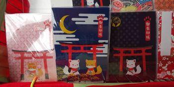 伏見稲荷大社で売られている御朱印帳は無地のもの。しかし、裏参道に立ち並ぶお土産屋さんではキュートなキツネのものや、伏見稲荷大社をイメージした雅な和柄のものなど、素敵なデザインのものが揃っています。