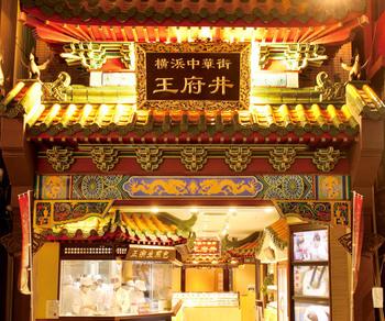 中華街の雰囲気をさらに高めてくれる煌びやかな店構えが印象的な焼き小籠包の名店「王府井」は行列必須の人気店。