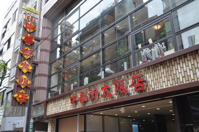元町・中華街駅から約8分。賑わう喧騒の中に位置する「中華街大飯店」。こちらはオーダー式の食べ放題でも人気なお店ですが、色々楽しみたい方に是非お勧めしたい一品があるんです。
