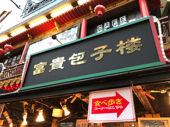 中華街で外せないのが点心です。中華街の点心の名店がこちらの「富貴包子楼」です。