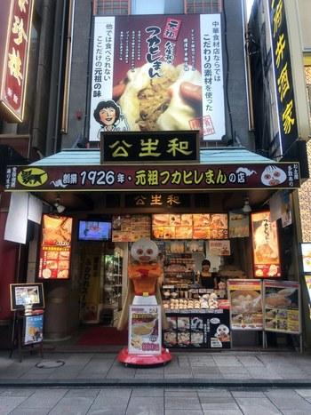 中華の王様フカヒレも食べ歩きでいただくことができちゃいます。とろける美味しさのフカヒレをふわふわの生地で包んだフカヒレまんとフカヒレスープの名店が1926年創業の「公生和」。謎のマスクをかぶった「フカヒレマン」が目印です!