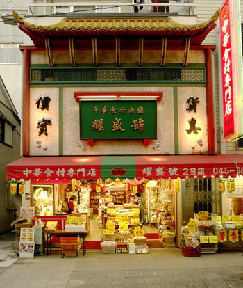 中華街はブタまん、フカヒレまん、桃まんなど色々種類がありますが、その中でもインスタ映え間違いなしで大人気なのがこちらの「耀盛號」です。